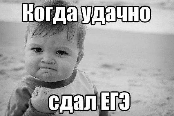 Картинка с надписью ты все сдашь, 2013